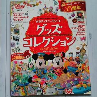 コウダンシャ(講談社)のディズニーFAN 東京ディズニーリゾートグッズコレクション (地図/旅行ガイド)