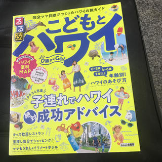 コウダンシャ(講談社)の【美品】るるぶ こどもとハワイ(地図/旅行ガイド)