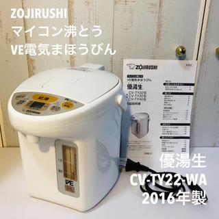 象印 - 電気ポット ZOJIRUSHI VE電気まほうびん優湯生 CV-TY22WA