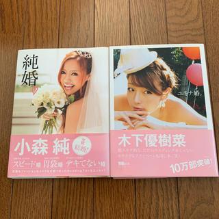 コウダンシャ(講談社)のユキナ婚 純婚 2冊セット(女性タレント)