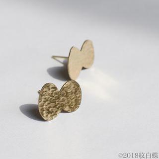 ミナペルホネン(mina perhonen)の真鍮ピアス「まるまるちょうちょ」choucho ハンドメイド オリジナル(ピアス)