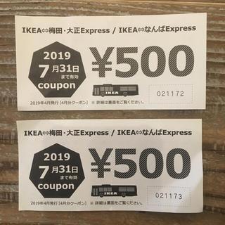 イケア(IKEA)のIKEA ¥500-クーポン 2枚 7/31期限(ショッピング)