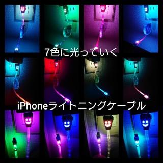 アイフォーン(iPhone)のiPhone充電ケーブル LED かなり綺麗です!即購入大歓迎(バッテリー/充電器)