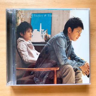 タッキーアンドツバサ(タッキー&翼)のタッキー&翼 恋詩-コイウタ-/PROGRESS CD&DVD(アイドルグッズ)