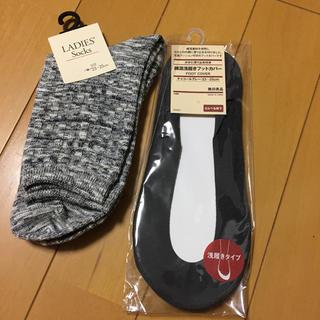 ムジルシリョウヒン(MUJI (無印良品))の靴下2足(ソックス)
