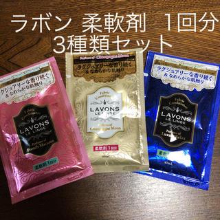 ラボン 柔軟剤  1回分 3種類セット(洗剤/柔軟剤)
