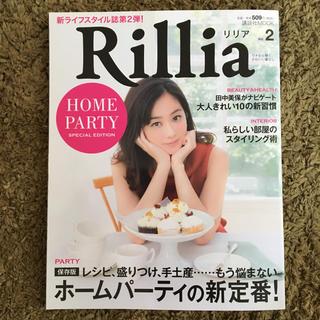 コウダンシャ(講談社)の「Rillia ウチから輝くかわいい暮らし Vol.2(2014)」 (住まい/暮らし/子育て)