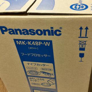 Panasonic - Panasonicフードプロセッサー MK-K48P-W
