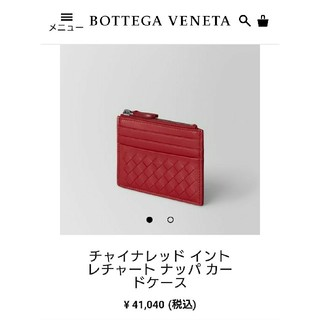 Bottega Veneta - VOTTEGA VENETA カードケース