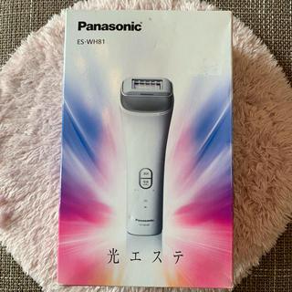 パナソニック(Panasonic)の最終価格★Panasonic 光美容器 光エステ ES-WH81 未使用品(ボディケア/エステ)
