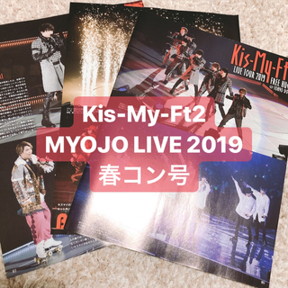 キスマイフットツー(Kis-My-Ft2)の[95] Kis-My-Ft2 MYOJO LIVE 2019 春コン号(アート/エンタメ/ホビー)