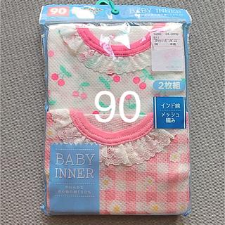 しまむら - 新品 未開封 袖なしタンクトップ 肌着 ピンク 90