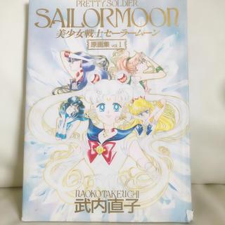 セーラームーン - セーラームーン 原画集 vol.I