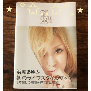 コウダンシャ(講談社)の浜崎あゆみ★ayu LIFE STYLE BOOK★(アート/エンタメ)