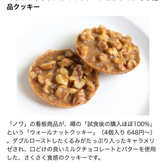 ウォールナット クッキー