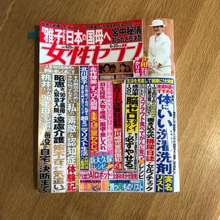 ショウガクカン(小学館)の女性セブン 3/20(アート/エンタメ/ホビー)