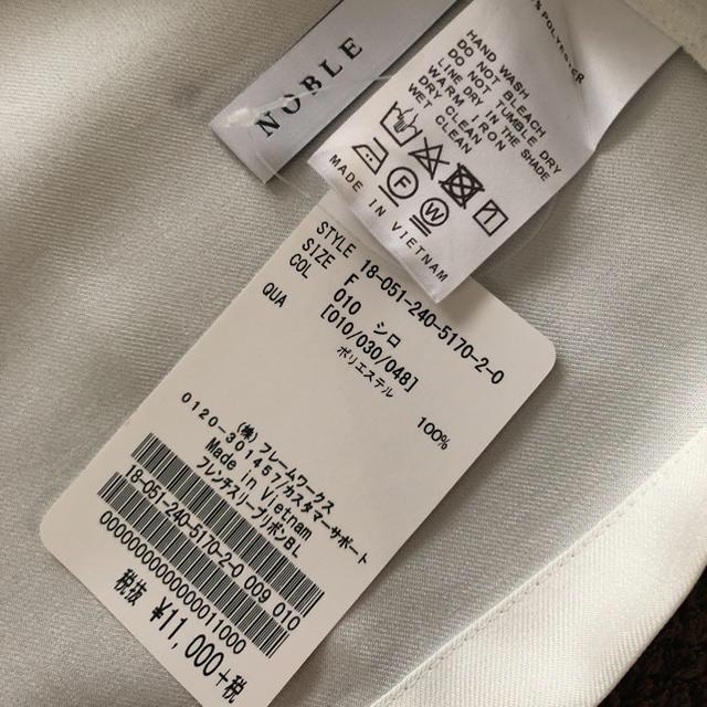 Noble(ノーブル)のフレンチスリーブ リボンブラウス・新品タグ付き・ノーブル・NOBLE レディースのトップス(シャツ/ブラウス(半袖/袖なし))の商品写真