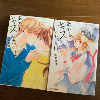 講談社 - 漫画 あたし、キスした。 満井春香