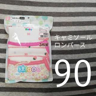 しまむら - キャミロンパース 90