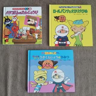 アンパンマン(アンパンマン)のアンパンマン 絵本 3冊 セット(絵本/児童書)