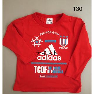 アディダス(adidas)のアディダス 長袖 Tシャツ 130 スポーツ系の(Tシャツ/カットソー)