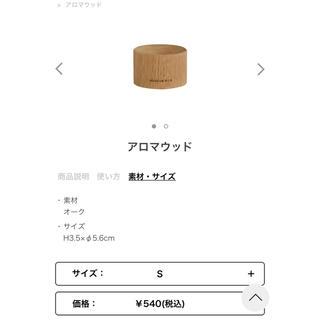 マークスアンドウェブ(MARKS&WEB)のmiyako様専用 マークスアンドウェブ アロマウッド☺︎(アロマディフューザー)