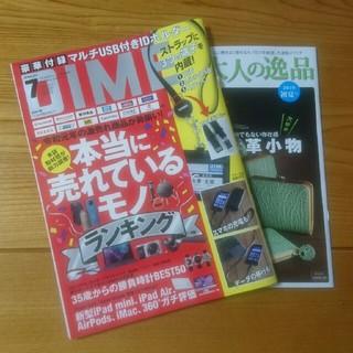 ショウガクカン(小学館)のDIME 7月号(アート/エンタメ/ホビー)