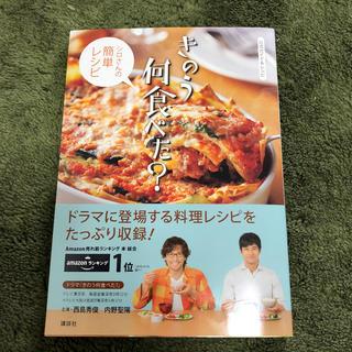 コウダンシャ(講談社)の公式ガイド&レシピきのう何食べた? シロさんの簡単レシピ(住まい/暮らし/子育て)