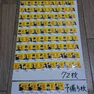 伊藤園 - 伊藤園シール 72枚+予備シール5枚
