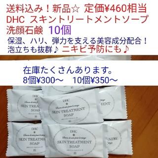 ディーエイチシー(DHC)の新品☆ DHC スキントリートメントソープ 洗顔石鹸 10個(洗顔料)