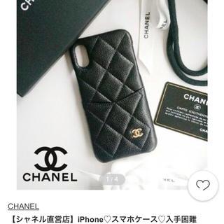 シャネル(CHANEL)の新品未使用♡シャネル♡iPhone X XS ケース キャビアスキン(iPhoneケース)