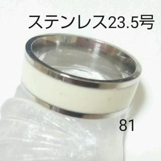 ステンレス指輪 81(リング(指輪))
