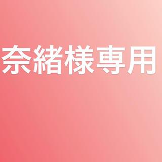 奈緒様専用(リング(指輪))