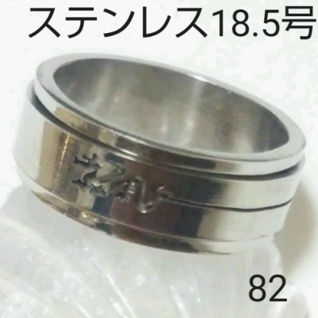 ステンレス指輪 82 レディースのアクセサリー(リング(指輪))の商品写真
