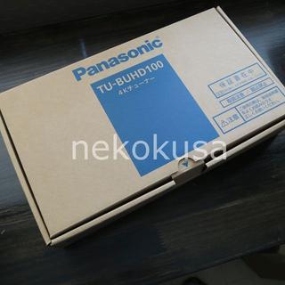 パナソニック(Panasonic)の【美品】Panasonic 4Kチューナー TU-BUHD100(テレビ)
