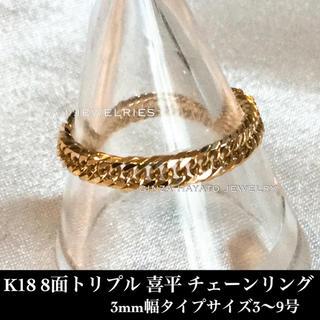k18 8面トリプル 3mm 幅 サイズ8(リング(指輪))