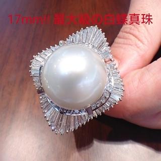 最大級✨ 17mm 大粒 白蝶真珠 南洋真珠 プラチナ ダイヤモンド リング(リング(指輪))