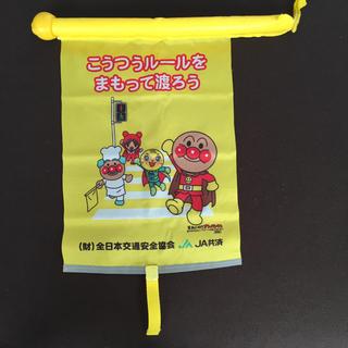 アンパンマン(アンパンマン)の★新品★非売品★アンパンマン★交通安全の旗★(その他)
