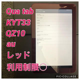 キョウセラ(京セラ)のキュアタブ  QZ10  KYT33  au(タブレット)