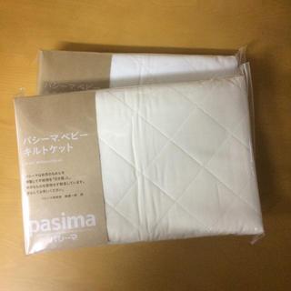 パシーマ ベビー シンプル キルトケット 【2枚】医療用純度の脱脂綿とガーゼ(タオルケット)