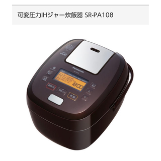 パナソニック(Panasonic)の2019年6月購入の美品✨パナソニック SR PA108 圧力IH炊飯器5.5合(炊飯器)