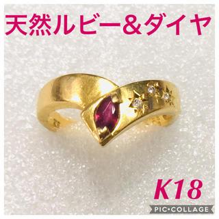 K18  天然ルビー デザインリング✨(リング(指輪))