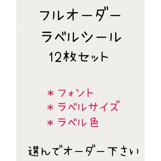 フルオーダーラベルシール12枚セット(しおり/ステッカー)