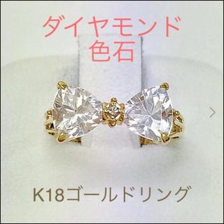 正規品 ダイヤモンド色石 K18ゴールドリング(リング(指輪))