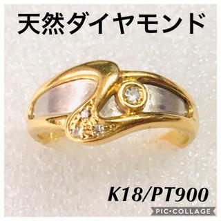 K18/PT900 天然ダイヤモンド デザイン リング✨❣️(リング(指輪))