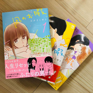 アキタショテン(秋田書店)の「凪のお暇」1〜3巻(女性漫画)