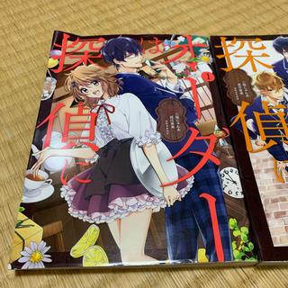 カドカワショテン(角川書店)のオーダーは探偵に(少女漫画)