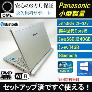 パナソニック(Panasonic)の軽量!レッツノート 超速SSD240G メモリ4G 第4世代i5 大容量(ノートPC)