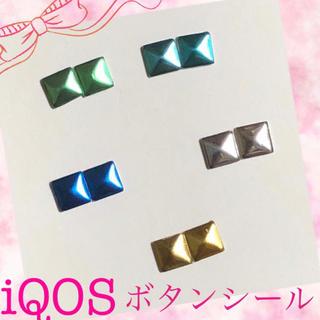 アイコス(IQOS)のiqos アイコス カラー ボタンシール ブルー系 合計10個 2.4+用(タバコグッズ)