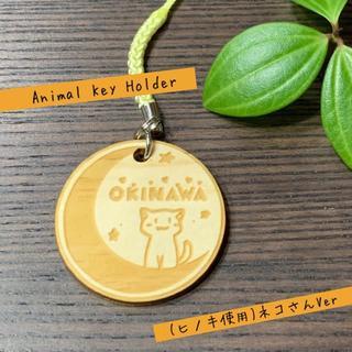 【ヒノキ使用】送料無料 名入れ可 アニマルキーホルダー(ネコさんVer)(キーホルダー)